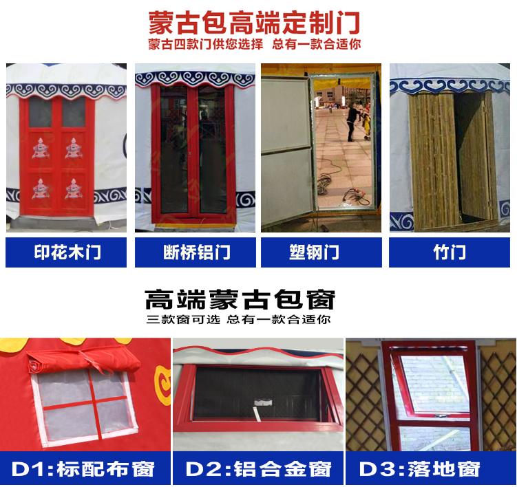 蒙古包门窗安装