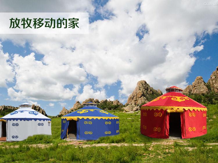 4米牛津布蒙古包